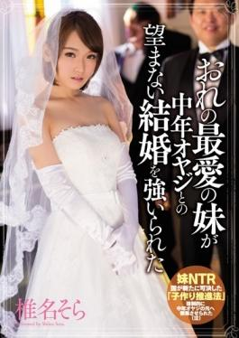 MIAE-056 studio MOODYZ - Shiina Sky My Beloved Sister Was Forced To Get Married You Do Not Want A Mi
