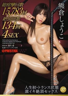 ABP-588 studio Prestige - Life's First-trance Intense Alive Cum Sex 37 Seiko Kumakura