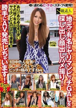 SABA-248 studio S Kyuu Shirouto - Take An Appearance Saddle Find The Famous Bimbo Bitch GAL At The L