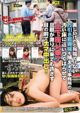 SVDVD-586 studio Sadistic Village - Beautiful But Out Live In In Front Of The Eye Is Not Allowed Eve