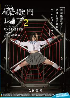 video bokep jepang SVDVD-587 studio Sadistic Village - Crucifixion Prison Les ○ Flop 2 UNLIMITED Target: DM JK Mio Shin