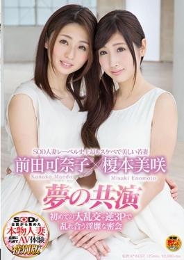SDNM-111 studio SOD Create - SOD Married Woman Label The Most Beautiful Young Woman Who Is Beautiful