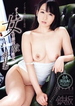 TPPN-146 studio TEPPAN - Uncut Shooting Sweaty Sexual Intercourse.Woman Of Sensual Stimulation Inter