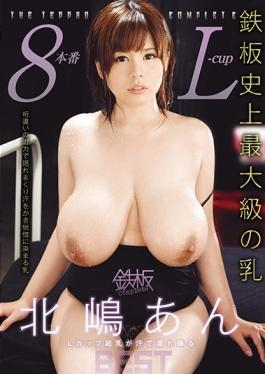 TOMN-083 studio TEPPAN - BEST That Iron Plate Complete Kitajima Anne L Cup Super Milk Dance Wet With
