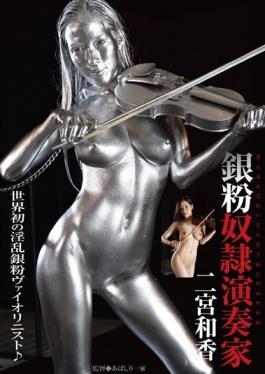 ABG-004 Studio Goldbugs / Mousozoku - Silver Powder Slave Musicians Waka Ninomiya