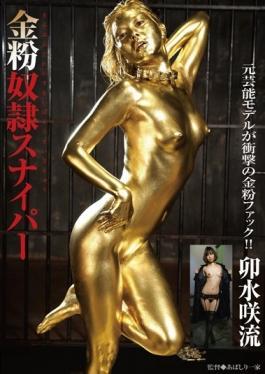 ABG-005 studio Goldbugs / Mousozoku - Gold Powder Slave Sniper Saryu Usui