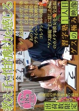 CMI-096 studio Prestige - Extremity Video Calligraphy Of Guess Cram 1 Person 18 Years Of Age