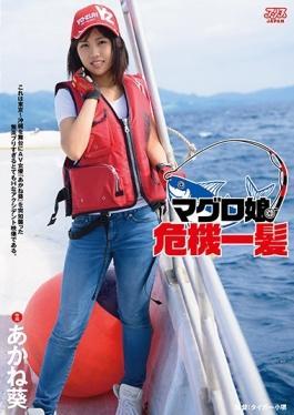 DVAJ-226 studio Alice Japan - Tuna Daughter Close Call Akane Aoi