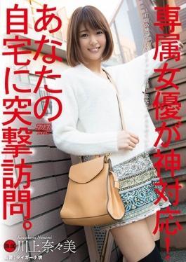 DVAJ-227 studio Alice Japan - Exclusive Actress God Correspondence!Assault Visit To Your Home. Kawak