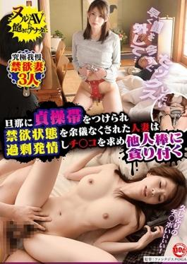 HAR-061 studio Prestige - Husband Was Forced To Be Wearing A Chastity Belt Abstinence State To Marri