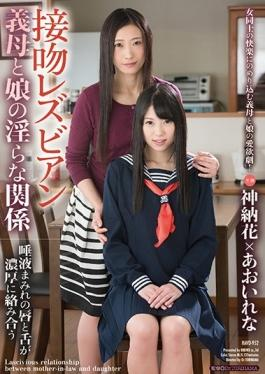 HAVD-952 studio Hibino - Intertwined Thick Kiss Lesbian Mother-in-law And Indecent Relationship Sali