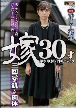HQIS-024 studio FA Pro . Platinum - Hungry Body Of Henry Tsukamoto Original Daughter-in-law 30-year-