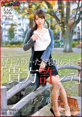 HRRB-043 studio Rainbow / HERO - Afternoon … Just Cuckold Yuna JonoAkira Honda When The Change To 3