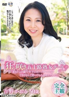 "IANN-25 studio Senta-birejji - Off-season Flowering Age Fifty MILF Dating ""Surely You Did Not Think"
