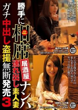 ITSR-042 studio BIGMORKAL - Without Permission Out Aiseki Tavern Nampa Tsuredashi In Amateur Wife Ap
