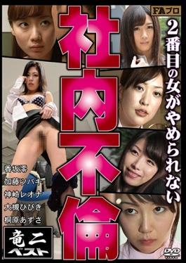 RABS-037 studio FA Pro . Platinum - I Can Not Stop Internal Affair The Second Woman