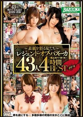 MDB-760 studio K.M.Produce - Women Legends Of Bazooka Decorate The Cover Best Cover Girl 43 People F