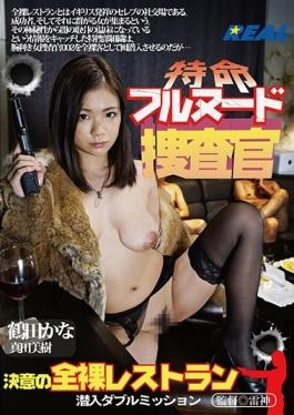 XRW-260 studio K.M.Produce - Naked Restaurants Infiltrate Double Mission Of The Mission Full Nudity