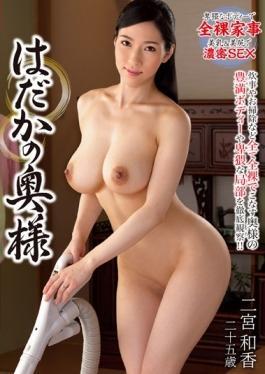 KSBJ-022 studio KSB Kikaku / Emmanuelle - Wife Naked Waka Ninomiya