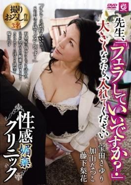 MLW-2157 studio Mellow Moon - Erogenous Aphrodisiac Clinic Teacher, You Sure You Want To Blow? When