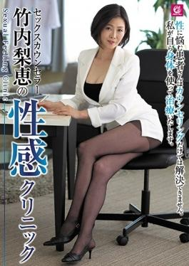 MLW-2174 studio Mellow Moon - Sex Counselor Takeuchi Erogenous Clinic Of Rie