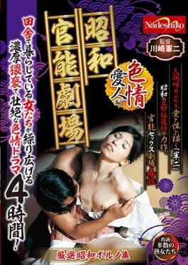 NASS-578 studio Nadeshiko - Showa Functional Theater Lust Mistress Hen