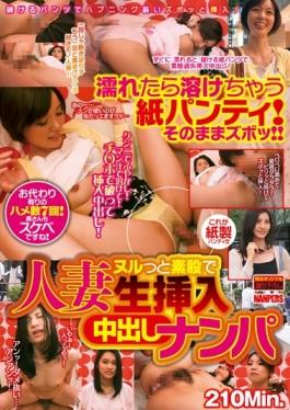 NPS-302 studio Pi-ta-zu - Paper Panties Melts Once Wet Wrecked Out Live During Insertion Housewife N