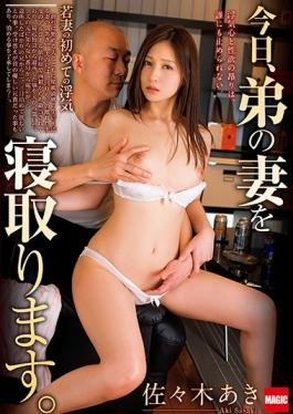IML-006 studio Prestige - For The First Time Of The Affair Today's Young Wife, You Netori The Wife O
