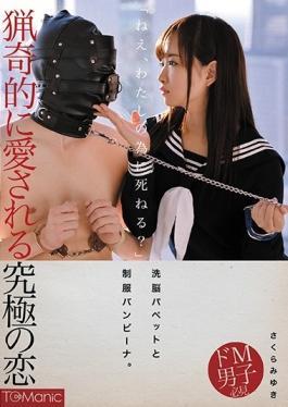 ONET-014 studio Prestige - Brainwashing Puppet And Uniforms Bambina.Miyuki Sakura