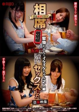 POST-376 studio Reddo - Beautiful Woman Carefully Selected Series Aiseki Tavern In The Stiff-chan An