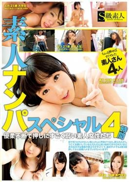 SUPA-137 studio S Kyuu Shirouto - Very Weak Amateur Women In The Press In The Amateur Nampa Special