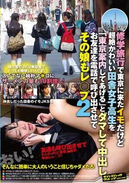 SVDVD-581 studio Sadistic Village - The Transcendence Cute Countryside School Girls I'm Potatoes Tha