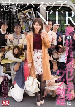 SNIS-861 studio S1 NO.1 STYLE - Depression Erection Akiho Yoshizawa To Comfort Bus Tour NTR Wife Of