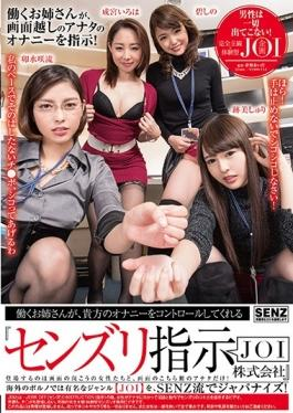 "SDDE-478 studio SOD Create - Older Sister To Work Is, Can You Control Your Masturbation ""Senzuri Ind"