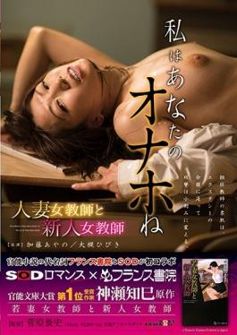 SDMU-519 studio SOD Create - SOD Romance × France Shoin Original Kanze Tomomi Married Female Teacher