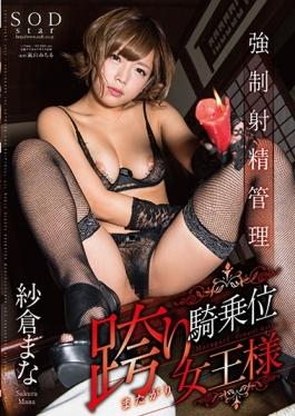 STAR-763 studio SOD Create - Mana Sakura Forced Ejaculation Management Spans Cowgirl Queen
