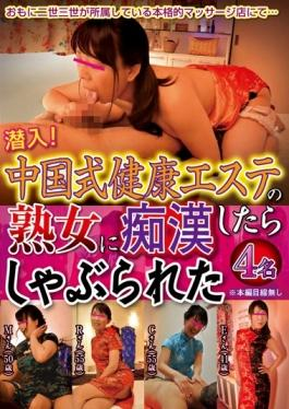 YOZ-313 studio Star Paradise - Infiltrate!After Groping In The MILF Of Chinese Health Este Was Sucke