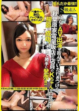SUPA-134 studio S Kyuu Shirouto - Stubbornly Successful In Shooting Wooed The K-chan Of The Hangout