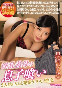 MEYD-228 studio Tameike Goro- - Son Of Nasty Mother-in-law Eating Become Alone With Two People And E