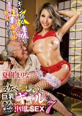 GVG-440 studio Glory Quest - Lascivious Old Man And Cum Busty Gal SEX 7 Marina Natsuki