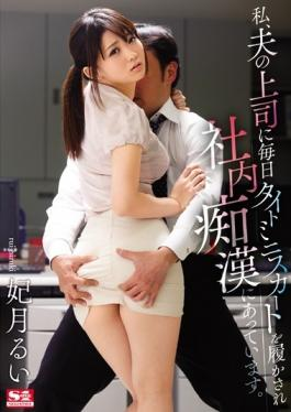 SNIS-855 studio S1 NO.1 STYLE - I, Is Wearing A Tight Mini Skirt Every Day The Boss Of Her Husband H