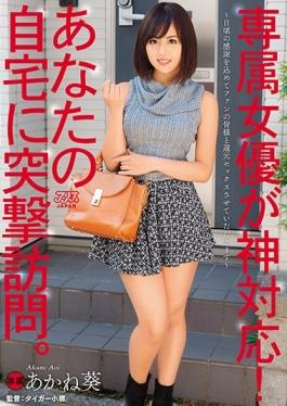DVAJ-220 studio Alice Japan - Exclusive Actress God Correspondence!Assault Visit To Your Home. Akane