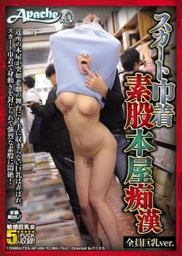 AP-406 studio Apache (Demand) - Skirt Purse Intercrural Sex Bookstore Molester All Busty Ver.