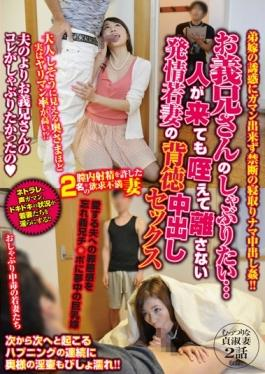 AQSH-004 studio Aqua Mall / HERO - Sex Pies Immorality Of Estrus Young Wife That Your Brother-in-law