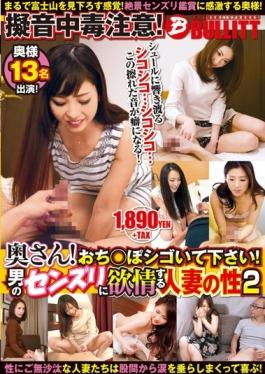 EQ-306 studio Buritto - Wife!Ochi○Port Should Be Squeezed!Married Sex 2 To Lust In Man Of Senzuri