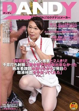 "DANDY-538 studio Dandy - Ikemen Patients And Two People Alone With The ""semen Collection Room!Mature"