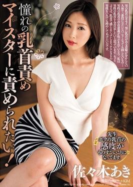 DDK-143 studio Dogma - Want To Be Blamed On The Longing Of The Nipple Blame Meister! Aki Sasaki