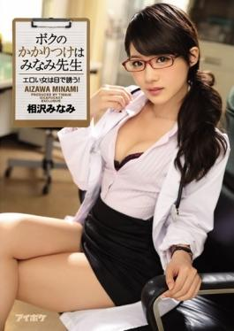 IPZ-910 studio IDEA POCKET - Primary Care I Minami Teacher Minami Aizawa
