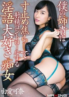 MXGS-932 studio MAXING - My Elder Sister Is Ejaculation Control In A Teasing Dimensions Stopped Dirt