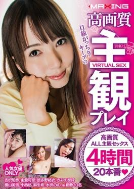 MXSPS-505 studio MAXING - Subjective Play Four Hours Of High-quality × Eyes Firmly Keep
